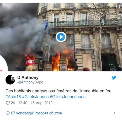 Twitter пост, автор: @AnthonyDepe: Des habitants aperçus aux fenêtres de l'immeuble en feu. #Acte18 #GiletsJaunes #GiletsJaunesparis