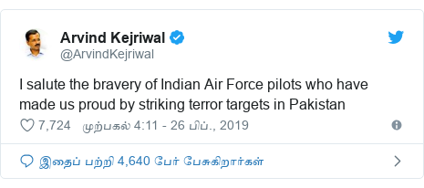 டுவிட்டர் இவரது பதிவு @ArvindKejriwal: I salute the bravery of Indian Air Force pilots who have made us proud by striking terror targets in Pakistan