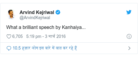 ट्विटर पोस्ट @ArvindKejriwal: What a brilliant speech by Kanhaiya...