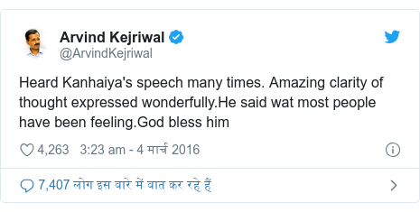 ट्विटर पोस्ट @ArvindKejriwal: Heard Kanhaiya's speech many times. Amazing clarity of thought expressed wonderfully.He said wat most people have been feeling.God bless him