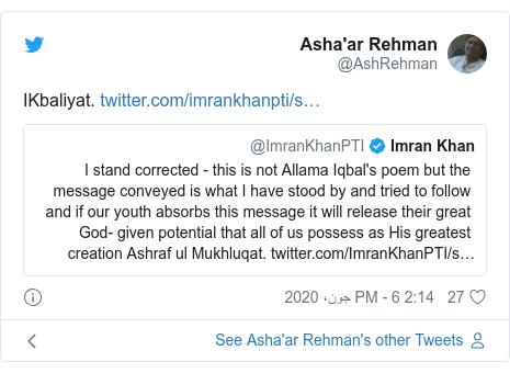 According to Twitter posts AshRehman: IKbaliyat.