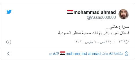 تويتر رسالة بعث بها @Assad000000: صراع عائلي...اعتقال أمراء ينذر بأوقات صعبة تنتظر السعودية