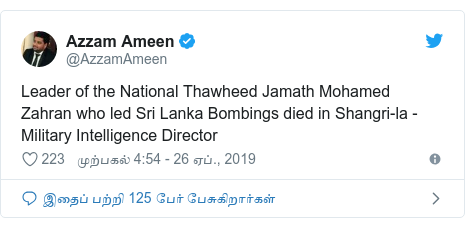 டுவிட்டர் இவரது பதிவு @AzzamAmeen: Leader of the National Thawheed Jamath Mohamed Zahran who led Sri Lanka Bombings died in Shangri-la - Military Intelligence Director