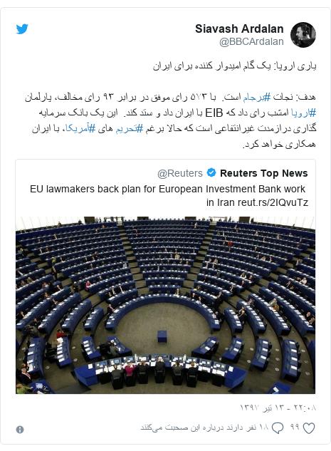 پست توییتر از @BBCArdalan: یاری اروپا  یک گام امیدوار کننده برای ایرانهدف  نجات #برجام است.  با ۵۷۳ رای موفق در برابر ۹۳ رای مخالف، پارلمان #اروپا امشب رای داد که EIB با ایران داد و ستد کند.  این یک بانک سرمایه گذاری درازمدت غیرانتفاعی است که حالا برغم #تحریم های #آمریکا، با ایران همکاری خواهد کرد.
