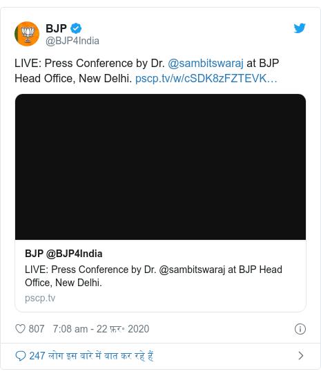 ट्विटर पोस्ट @BJP4India: LIVE  Press Conference by Dr. @sambitswaraj at BJP Head Office, New Delhi.