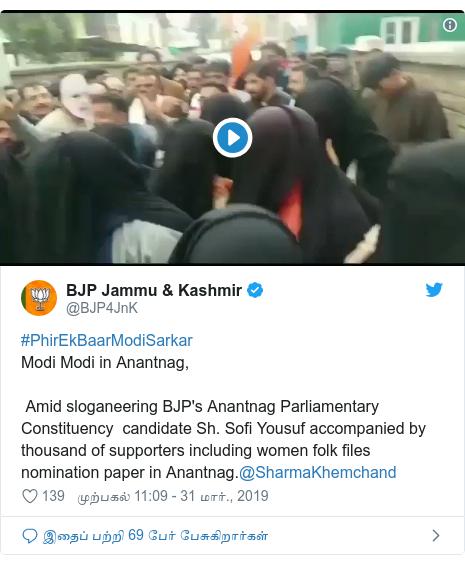 டுவிட்டர் இவரது பதிவு @BJP4JnK: #PhirEkBaarModiSarkarModi Modi in Anantnag, Amid sloganeering BJP's Anantnag Parliamentary Constituency  candidate Sh. Sofi Yousuf accompanied by thousand of supporters including women folk files nomination paper in Anantnag.@SharmaKhemchand