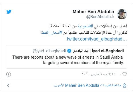 تويتر رسالة بعث بها @BenAbdullaJr: أخبار عن إعتقالات في #السعودية من العائلة الحاكمة!تذكروا أن حدة الإعتقالات تتناسب عكسياً مع #أسعار_النفط!