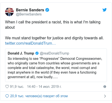 Twitter пост, автор: @BernieSanders: When I call the president a racist, this is what I'm talking about We must stand together for justice and dignity towards all.
