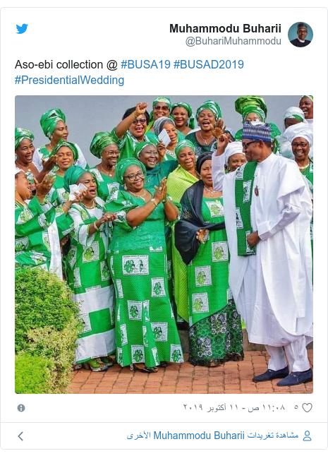 تويتر رسالة بعث بها @BuhariMuhammodu: Aso-ebi collection @ #BUSA19 #BUSAD2019 #PresidentialWedding
