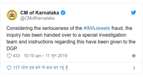 ट्विटर पोस्ट @CMofKarnataka: Considering the seriousness of the #IMAJewels fraud, the inquiry has been handed over to a special investigation team and instructions regarding this have been given to the DGP.