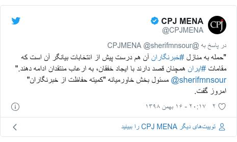 """پست توییتر از @CPJMENA: """"حمله به منازل #خبرنگاران آن هم درست پیش از انتخابات بیانگر آن است که مقامات #ایران همچنان قصد دارند با ایجاد خفقان، به ارعاب منتقدان ادامه دهند."""" @sherifmnsour مسئول بخش خاورمیانه """"کمیته حفاظت از خبرنگاران"""" امروز گفت."""