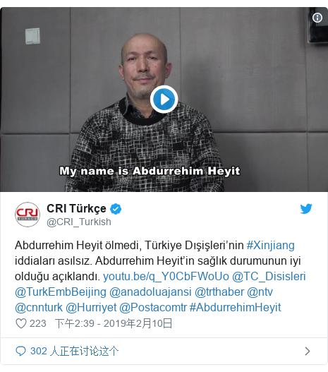 Twitter 用户名 @CRI_Turkish: Abdurrehim Heyit ölmedi, Türkiye Dışişleri'nin #Xinjiang iddiaları asılsız. Abdurrehim Heyit'in sağlık durumunun iyi olduğu açıklandı.  @TC_Disisleri @TurkEmbBeijing @anadoluajansi @trthaber @ntv @cnnturk @Hurriyet @Postacomtr #AbdurrehimHeyit