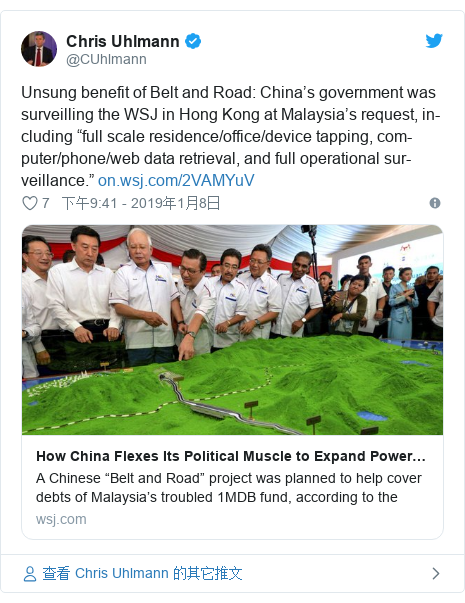 "Twitter 用户名 @CUhlmann: Unsung benefit of Belt and Road  Chi­na's gov­ern­ment was sur­veilling the WSJ in Hong Kong at Ma­laysia's re­quest, in­clud­ing ""full scale res­i­dence/of­fice/de­vice tap­ping, com­puter/phone/web data re­trieval, and full op­er­a­tional sur­veillance."""