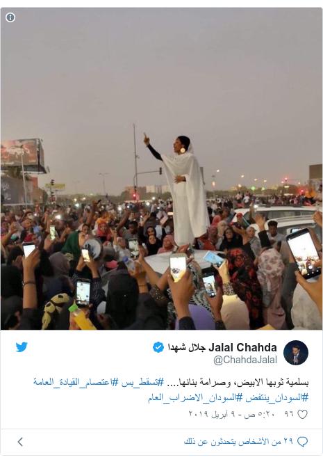 تويتر رسالة بعث بها @ChahdaJalal: بسلمية ثوبها الابيض، وصرامة بنانها.... #تسقط_بس️ #اعتصام_القيادة_العامة #السودان_ينتفض #السودان_الاضراب_العام