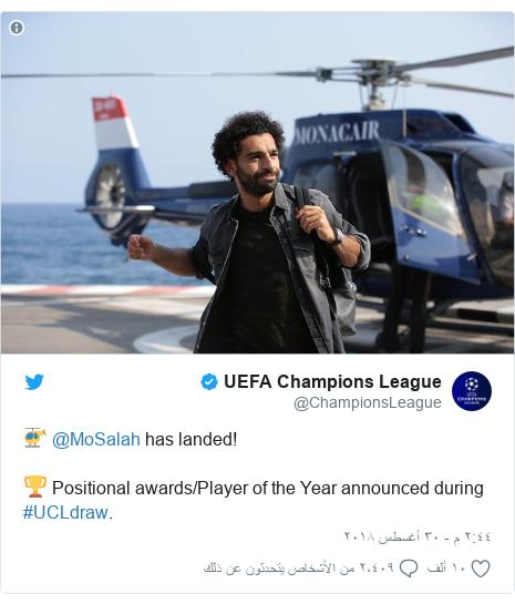 تويتر رسالة بعث بها @ChampionsLeague: ? @MoSalah has landed! ? Positional awards/Player of the Year announced during #UCLdraw.