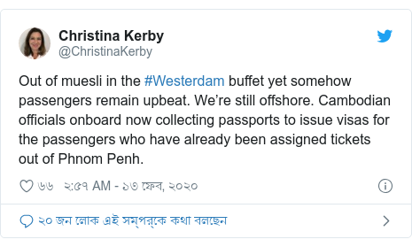 @ChristinaKerby এর টুইটার পোস্ট: Out of muesli in the #Westerdam buffet yet somehow passengers remain upbeat. We're still offshore. Cambodian officials onboard now collecting passports to issue visas for the passengers who have already been assigned tickets out of Phnom Penh.