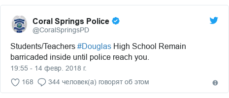 Twitter пост, автор: @CoralSpringsPD: Students/Teachers #Douglas High School Remain barricaded inside until police reach you.