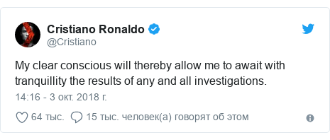Twitter пост, автор: @Cristiano: My clear conscious will thereby allow me to await with tranquillity the results of any and all investigations.