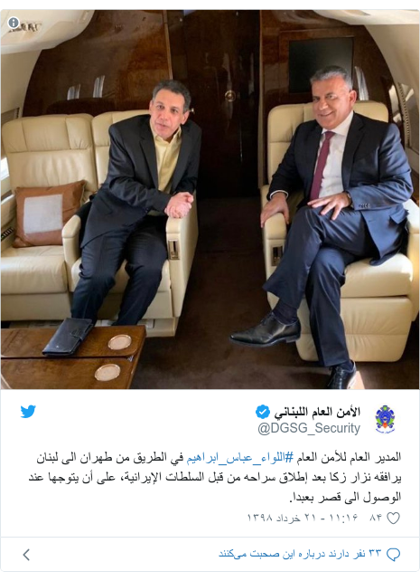 پست توییتر از @DGSG_Security: المدير العام للأمن العام #اللواء_عباس_ابراهيم في الطريق من طهران الى لبنان يرافقه نزار زكا بعد إطلاق سراحه من قبل السلطات الإيرانية، على أن يتوجها عند الوصول الى قصر بعبدا.