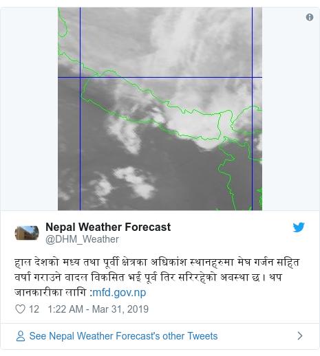 Twitter post by @DHM_Weather: हाल देशको मध्य तथा पूर्वी क्षेत्रका अधिकांश स्थानहरुमा मेघ गर्जन सहित वर्षा गराउने वादल विकसित भई पूर्व तिर सरिरहेको अवस्था छ । थप जानकारीका लागि