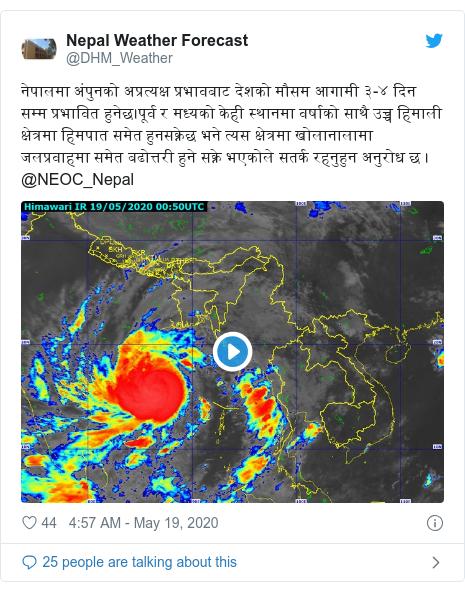 Twitter post by @DHM_Weather: नेपालमा अंपुनको अप्रत्यक्ष प्रभावबाट देशको मौसम आगामी ३-४ दिन सम्म प्रभावित हुनेछ।पूर्व र मध्यको केही स्थानमा वर्षाको साथै उच्च हिमाली क्षेत्रमा हिमपात समेत हुनसक्नेछ भने त्यस क्षेत्रमा खोलानालामा जलप्रवाहमा समेत बढोत्तरी हुने सक्ने भएकोले सतर्क रहनुहुन अनुरोध छ ।@NEOC_Nepal