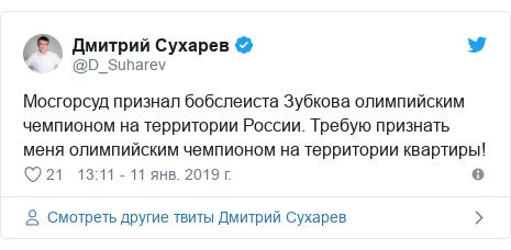 Twitter пост, автор: @D_Suharev: Мосгорсуд признал бобслеиста Зубкова олимпийским чемпионом на территории России. Требую признать меня олимпийским чемпионом на территории квартиры!