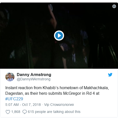 Twitter post by @DannyWArmstrong: Instant reaction from Khabib's hometown of Makhachkala, Dagestan, as their hero submits McGregor in Rd 4 at #UFC229