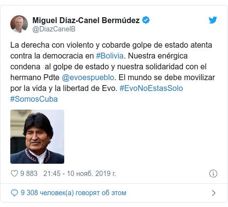 Twitter пост, автор: @DiazCanelB: La derecha con violento y cobarde golpe de estado atenta contra la democracia en #Bolivia. Nuestra enérgica condena  al golpe de estado y nuestra solidaridad con el hermano Pdte @evoespueblo. El mundo se debe movilizar por la vida y la libertad de Evo. #EvoNoEstasSolo #SomosCuba