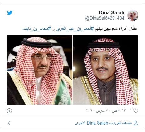 تويتر رسالة بعث بها @DinaSal64291404: اعتقال أمراء سعوديين بينهم #أحمد_بن_عبد_العزيز و #محمد_بن_نايف