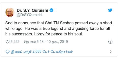 டுவிட்டர் இவரது பதிவு @DrSYQuraishi: Sad to announce that Shri TN Seshan passed away a short while ago. He was a true legend and a guiding force for all his successors. I pray for peace to his soul.