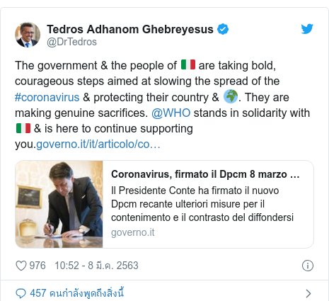 Twitter โพสต์โดย @DrTedros: The government & the people of 🇮🇹 are taking bold, courageous steps aimed at slowing the spread of the #coronavirus & protecting their country & 🌍. They are making genuine sacrifices. @WHO stands in solidarity with 🇮🇹 & is here to continue supporting you.