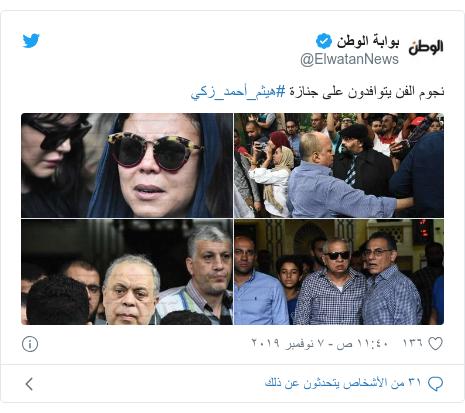 تويتر رسالة بعث بها @ElwatanNews: نجوم الفن يتوافدون على جنازة #هيثم_أحمد_زكي