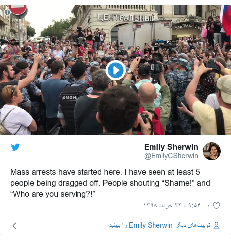 "پست توییتر از @EmilyCSherwin: Mass arrests have started here. I have seen at least 5 people being dragged off. People shouting ""Shame!"" and ""Who are you serving?!"""
