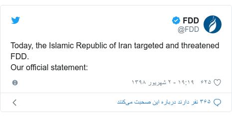 پست توییتر از @FDD: Today, the Islamic Republic of Iran targeted and threatened FDD. Our official statement