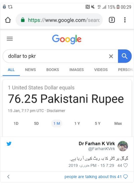 ٹوئٹر پوسٹس @FarhanKVirk کے حساب سے: گوگل پر ڈالر کا یہ ریٹ کیوں آ رہا ہے.