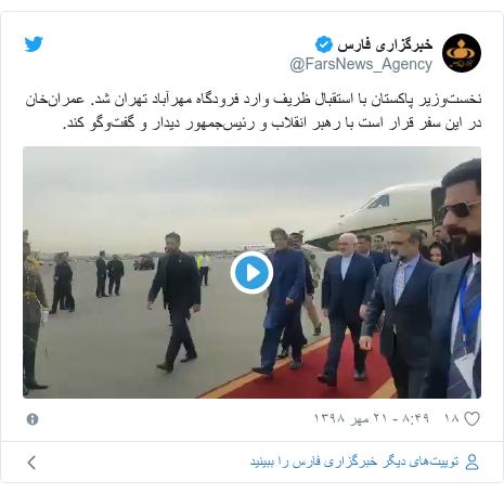پست توییتر از @FarsNews_Agency: نخستوزیر پاکستان با استقبال ظریف وارد فرودگاه مهرآباد تهران شد. عمرانخان در این سفر قرار است با رهبر انقلاب و رئیسجمهور دیدار و گفتوگو کند.
