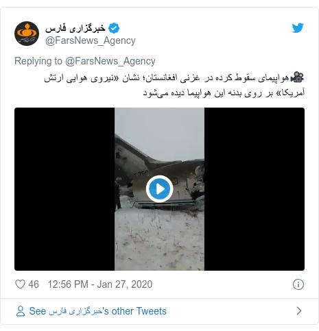 Twitter post by @FarsNews_Agency: 🎥هواپیمای سقوط کرده در غزنی افغانستان؛ نشان «نیروی هوایی ارتش آمریکا» بر روی بدنه این هواپیما دیده میشود