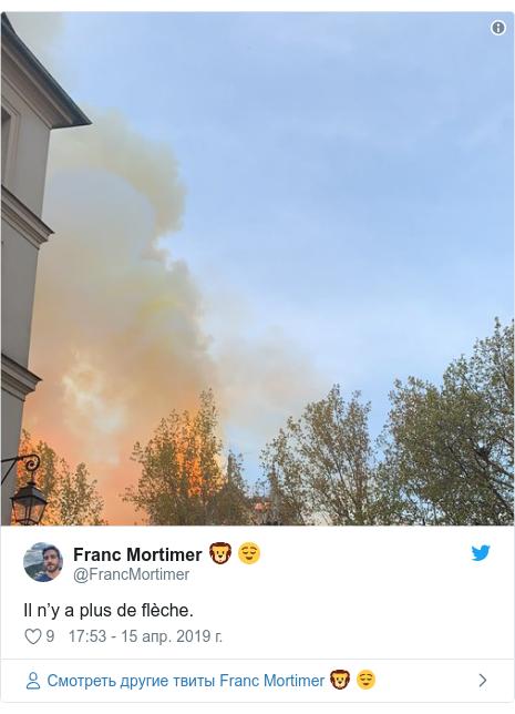 Twitter пост, автор: @FrancMortimer: Il n'y a plus de flèche.