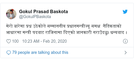 Twitter post by @GokulPBaskota: मेरो बारेमा प्रश्न उठेकोले सम्माननीय प्रधानमन्त्रीज्यू समक्ष  नैतिकताको आधारमा मन्त्री पदवाट राजिनामा दिएको जानकारी गराउँदछु। धन्यवाद ।