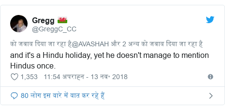 Twitter Post @GreggC_CC: And it's a Hindu holiday, yet he does not manage to mention Hindus once