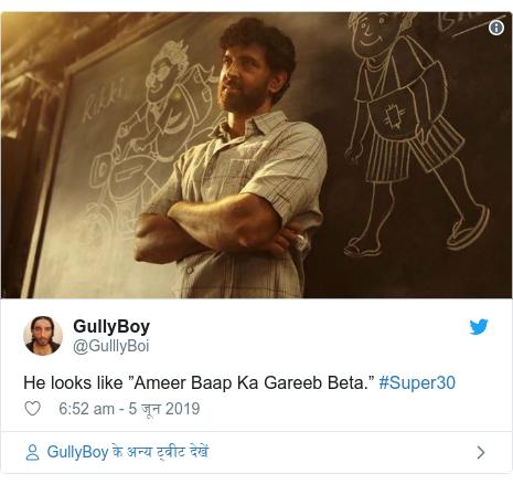 """Twitter Post @GulllyBoi: He looks like """"Ameer Baap Ka Gareeb Beta."""" # Super30"""