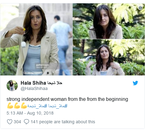 Twitter post by @HalaShihaa: strong independent woman from the from the beginning💪💪💪#حلا_شيحة #حلا_شيحا