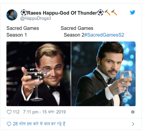 ट्विटर पोस्ट @HappuDroga3: Sacred Games                Sacred GamesSeason 1                           Season 2#SacredGamesS2