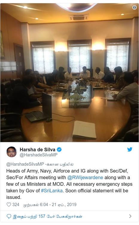 டுவிட்டர் இவரது பதிவு @HarshadeSilvaMP: Heads of Army, Navy, Airforce and IG along with Sec/Def, Sec/For Affairs meeting with @RWijewardene along with a few of us Ministers at MOD. All necessary emergency steps taken by Gov of #SriLanka. Soon official statement will be issued.