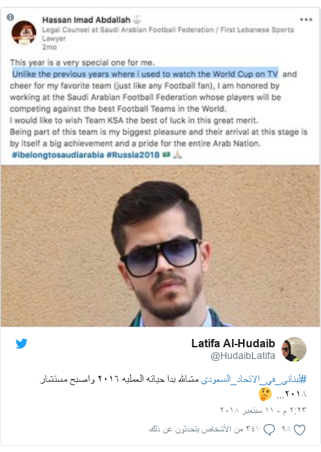 تويتر رسالة بعث بها @HudaibLatifa: #لبناني_في_الاتحاد_السعودي مشالله بدا حياته العمليه ٢٠١٦ واصبح مستشار ٢٠١٨... 🤔