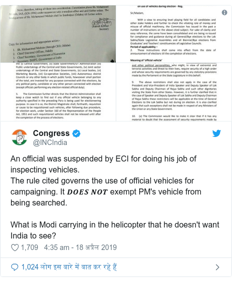 ट्विटर पोस्ट @INCIndia: An official was suspended by ECI for doing his job of inspecting vehicles. The rule cited governs the use of official vehicles for campaigning. It 𝑫𝑶𝑬𝑺 𝑵𝑶𝑻 exempt PM's vehicle from being searched.What is Modi carrying in the helicopter that he doesn't want India to see?