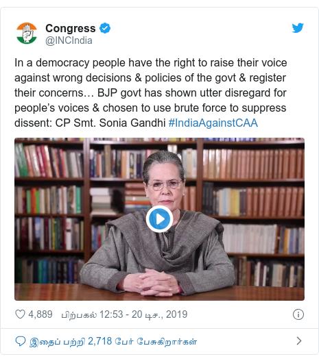 டுவிட்டர் இவரது பதிவு @INCIndia: In a democracy people have the right to raise their voice against wrong decisions & policies of the govt & register their concerns… BJP govt has shown utter disregard for people's voices & chosen to use brute force to suppress dissent  CP Smt. Sonia Gandhi #IndiaAgainstCAA