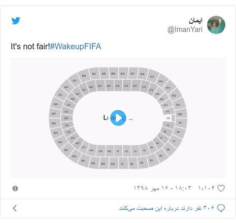 پست توییتر از @ImanYari: It's not fair!#WakeupFIFA