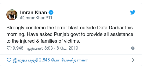 டுவிட்டர் இவரது பதிவு @ImranKhanPTI: Strongly condemn the terror blast outside Data Darbar this morning. Have asked Punjab govt to provide all assistance to the injured & families of victims.