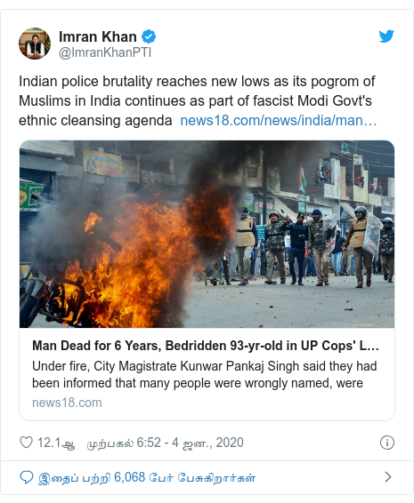 டுவிட்டர் இவரது பதிவு @ImranKhanPTI: Indian police brutality reaches new lows as its pogrom of Muslims in India continues as part of fascist Modi Govt's ethnic cleansing agenda
